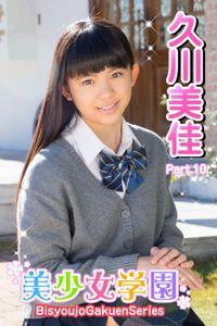 美少女学園 久川美佳 Part.10