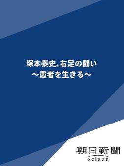 塚本泰史、右足の闘い ~患者を生きる~-電子書籍