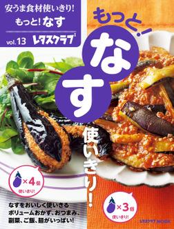 安うま食材使いきり!vol.13 もっと!なす使いきり!-電子書籍