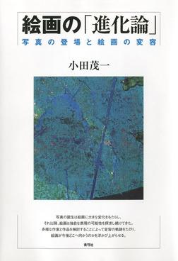 絵画の「進化論」 写真の登場と絵画の変容-電子書籍