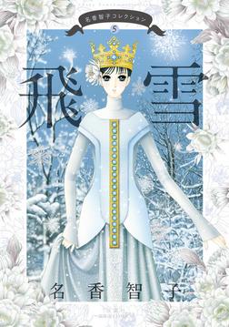 名香智子コレクション : 5 飛雪-電子書籍