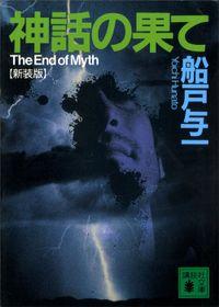 神話の果て 【新装版】