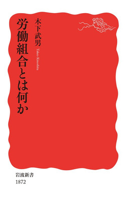 労働組合とは何か-電子書籍