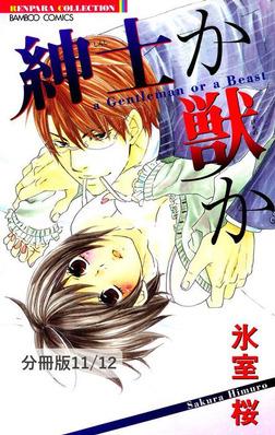 Aの悲劇 1 紳士か獣か【分冊版11/12】-電子書籍