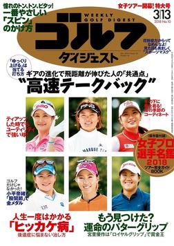 週刊ゴルフダイジェスト 2018/3/13号-電子書籍