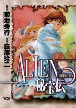ALIEN(エイリアン)秘宝伝-電子書籍