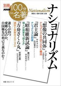 別冊NHK100分de名著 ナショナリズム