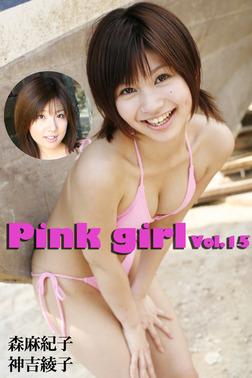 Pink girl Vol.15 / 森麻紀子 神吉綾子-電子書籍