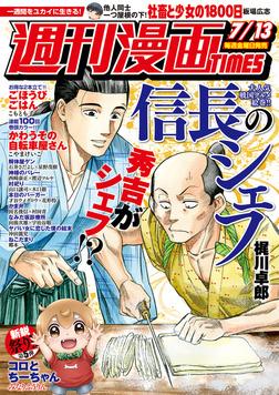 週刊漫画TIMES 2018年7/13号-電子書籍