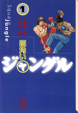 四角いジャングル(1)-電子書籍