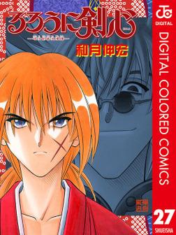 るろうに剣心―明治剣客浪漫譚― カラー版 27-電子書籍