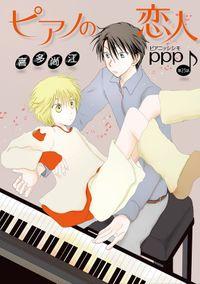 花丸漫画 ピアノの恋人 ppp 第23話