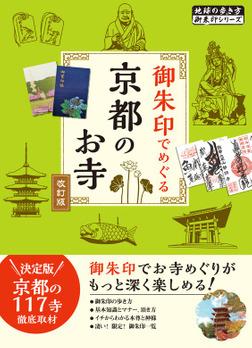 02 御朱印でめぐる京都のお寺 改訂版-電子書籍