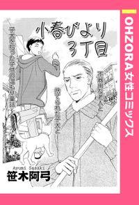 小春びより3丁目 【単話売】(OHZORA 女性コミックス)