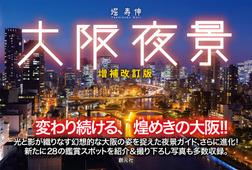 大阪夜景 増補改訂版-電子書籍