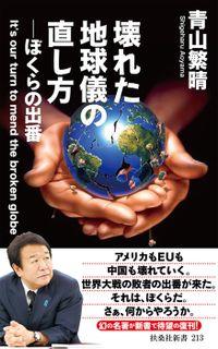 壊れた地球儀の直し方(扶桑社BOOKS)