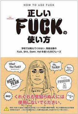 正しいFUCKの使い方-電子書籍