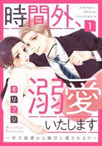 【ショコラブ】時間外、溺愛いたします~年下秘書から極甘に癒される!?~(1)