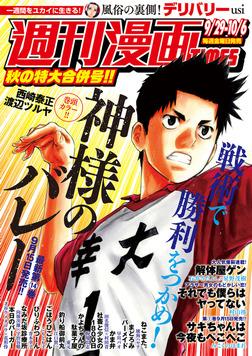 週刊漫画TIMES 2017年9/29・10/6合併号-電子書籍