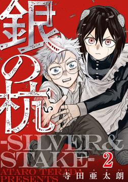 銀の杭-SILVER&STAKE- 2巻-電子書籍