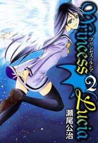 Princess Lucia 2巻