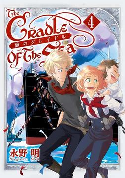 海のクレイドル 4巻-電子書籍