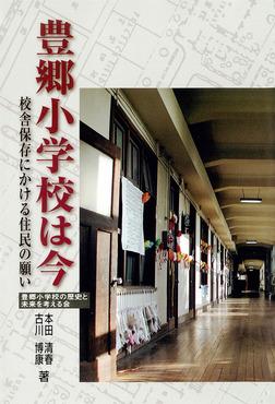 豊郷小学校は今 校舎保存にかける住民の願い-電子書籍