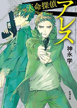 アレス―天命探偵 Next Gear―(新潮文庫)-電子書籍