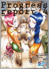 第56回日本SF大会プログレスレポート4号