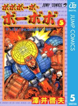 ボボボーボ・ボーボボ 5-電子書籍