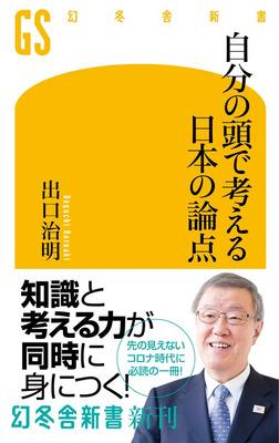 自分の頭で考える日本の論点-電子書籍