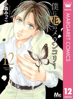 僕に花のメランコリー 12-電子書籍