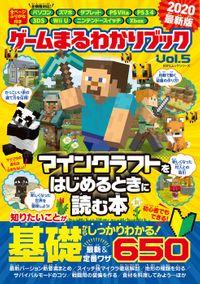 100%ムックシリーズ ゲームまるわかりブック Vol.5