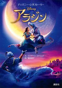 ディズニー・シネストーリー アラジン(講談社)