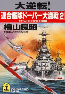 大逆転!連合艦隊ドーバー大海戦(2)~イギリス本土侵攻死闘編-電子書籍