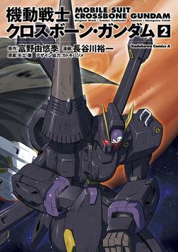 機動戦士クロスボーン・ガンダム(2)-電子書籍