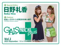 ギャルパラ・プラス Vol.01 2015 September
