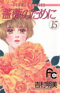 薔薇のために(15)