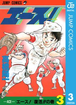 エース! 3-電子書籍