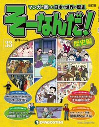 マンガで楽しむ日本と世界の歴史 そーなんだ! 33号