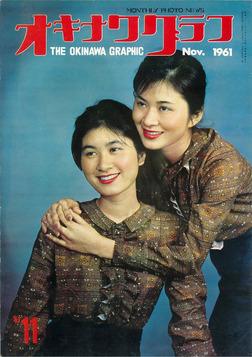 オキナワグラフ 1961年11月号 戦後沖縄の歴史とともに歩み続ける写真誌-電子書籍