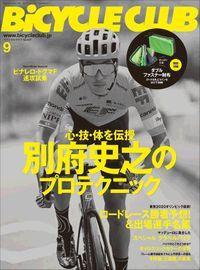BiCYCLE CLUB 2021年9月号 No.437