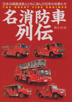 名消防車列伝-電子書籍