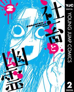 社畜と幽霊 2-電子書籍
