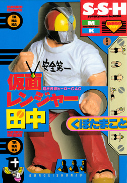 仮面レンジャー田中-電子書籍