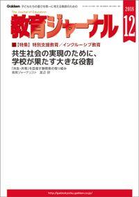 教育ジャーナル 2018年12月号Lite版(第1特集)