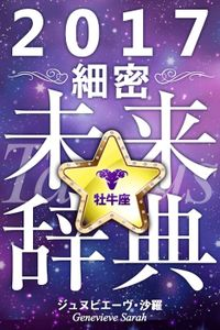 2017年占星術☆細密未来辞典牡牛座