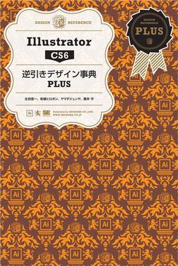 Illustrator CS6逆引きデザイン事典PLUS-電子書籍