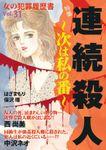 女の犯罪履歴書Vol.31~連続殺人ー次は私の番ー~