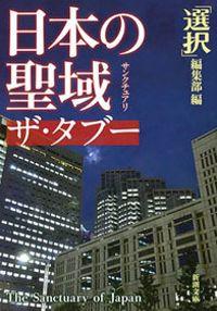 日本の聖域シリーズ(新潮文庫)
